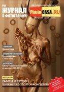 http_photocasa_ru_uploads_posts_2013-04_thumbs_1367186108_obl1_sqspwd