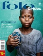 http_digitaljournals_ru_wp-content_uploads_2013_07_Foto-Video-8-2013_DigitalJournals_ru_-230x300_lvzxsc