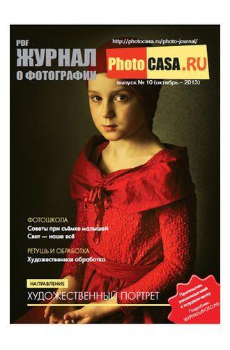 Журнал о фотографии PhotoCASA. Выпуск 10 (октябрь 2013)