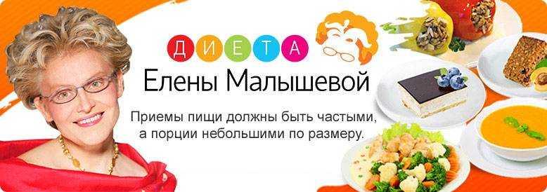 стоимость диеты малышевой официальный сайт цена отзывы