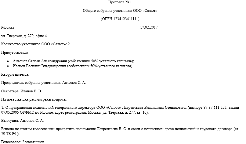 Образец протокола увольнения директора