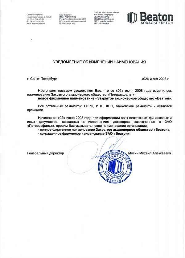 Письмо о смене наименования организации