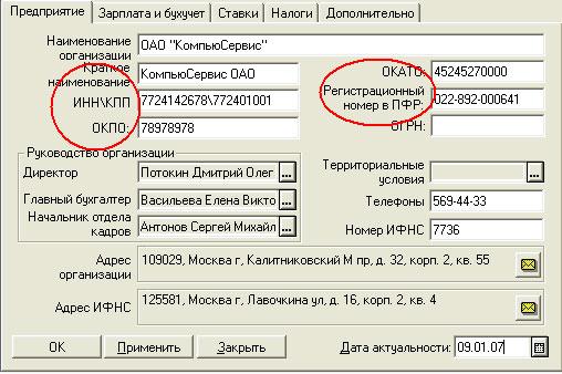 Что такое окпо в казахстане