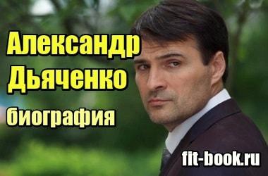 Актер александр дьяченко с женой детьми