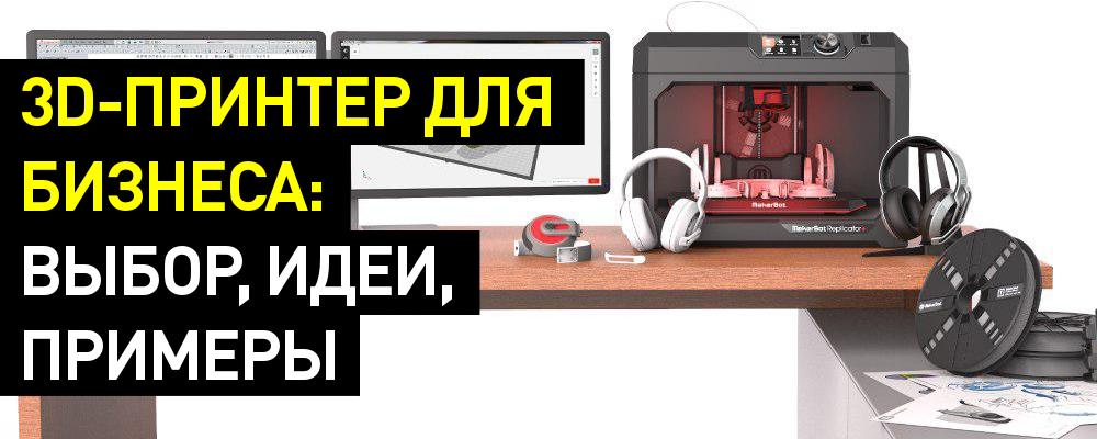 Как использовать 3д принтер в бизнесе
