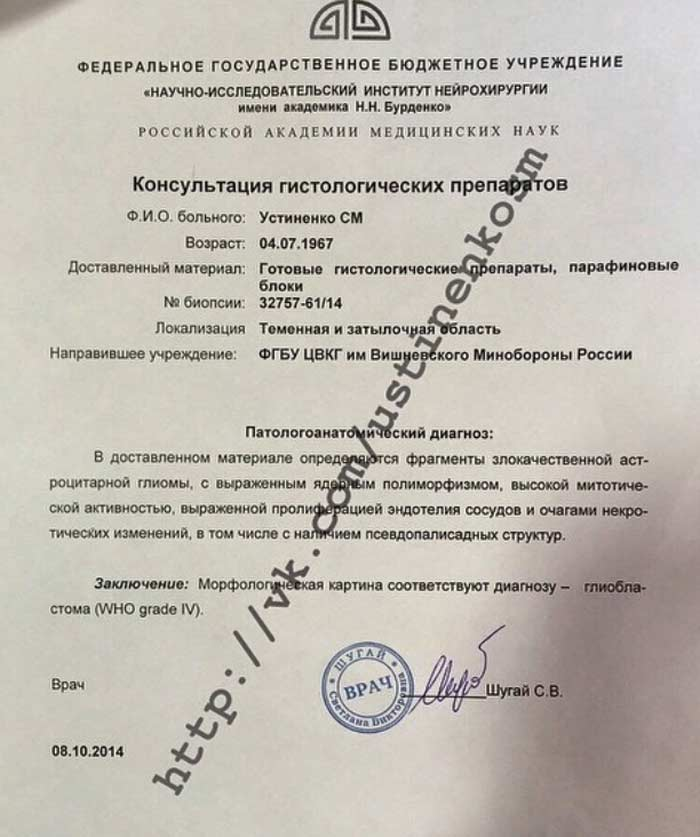 Светлана Устиненко диагноз