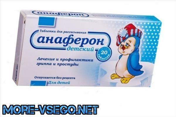 Gomeopaticheskie-protivovirusnye-sredstva-dlja-detej