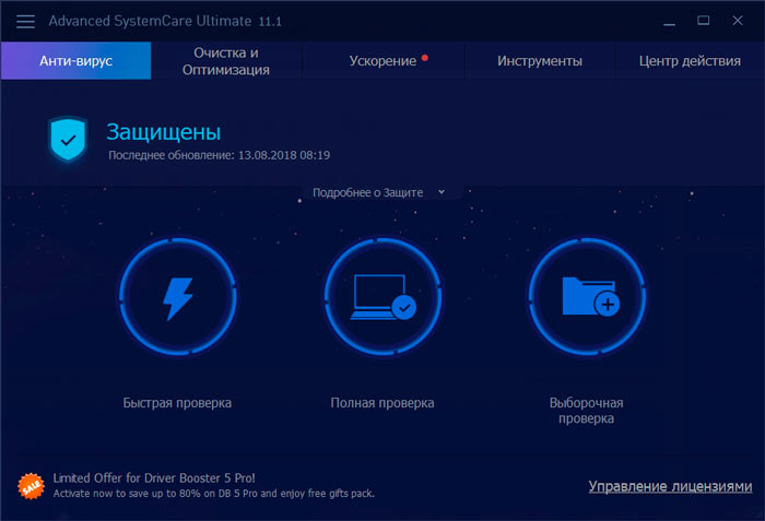 Окно антивируса Advanced SystemCare Ultimate 11