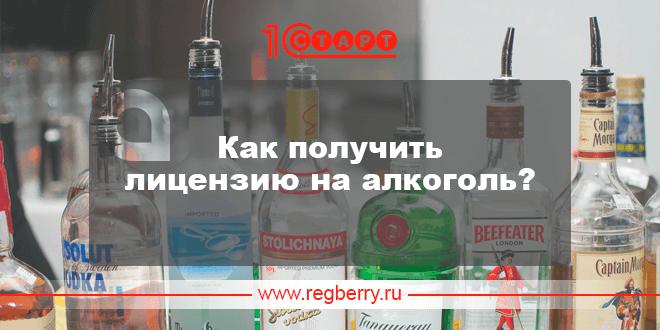 Разрешение на алкоголь
