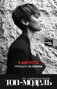 Смотреть онлайн топ модель по американски 22 сезон все серии на русском языке