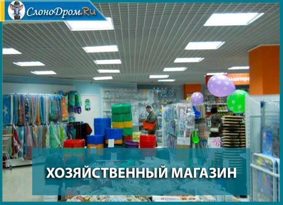 Идея - хозяйственный магазин