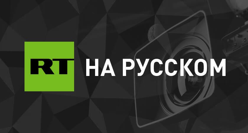 Новости россии видео украина