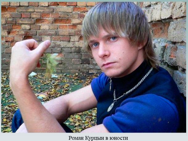 Курцын в юности