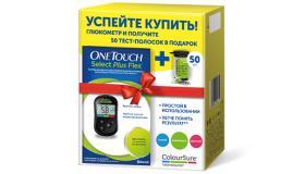 Глюкометр OneTouch Select Plus Flex + 50 тест-полосок в подарок по цене всего 1020 рублей!