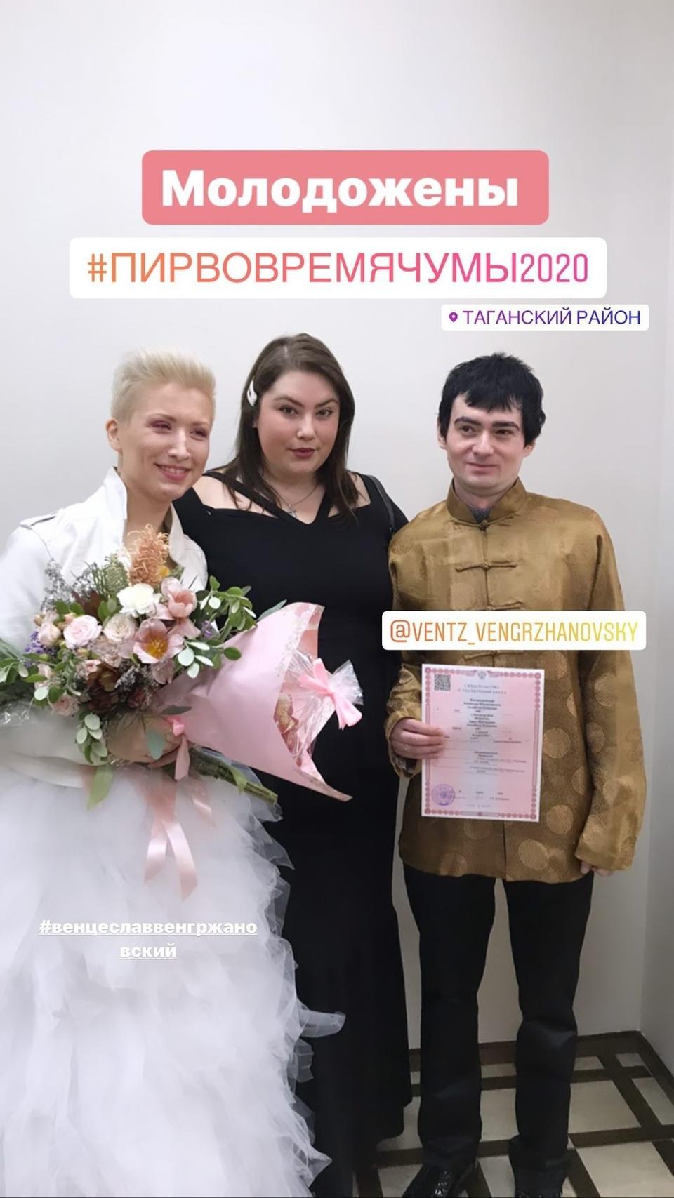 Венцеслав предъявил общественности свидетельство орегистрации брака ?Фото: «Инстаграм»