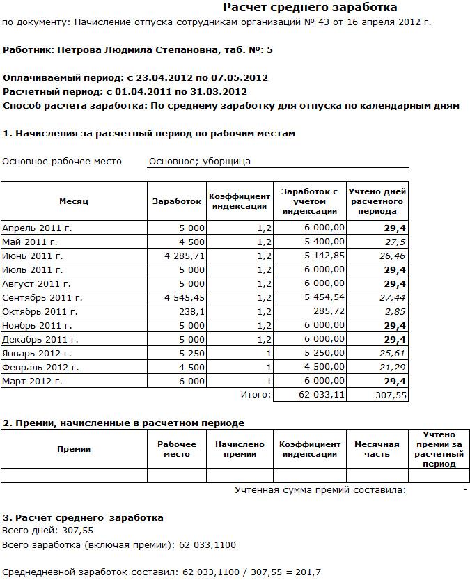 Расчет средней заработной платы калькулятор