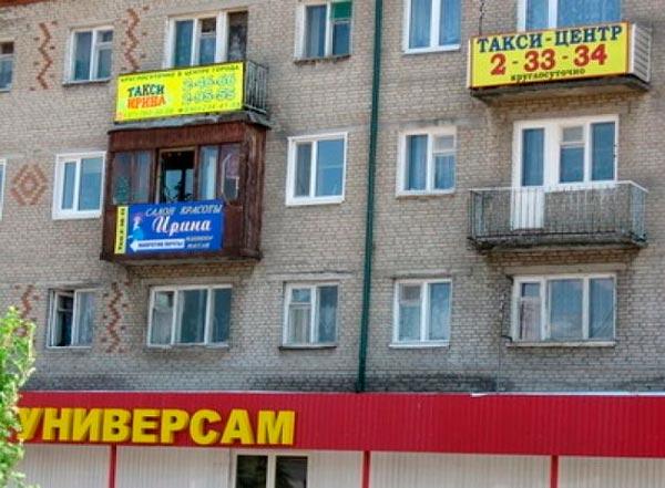Реклама на окнах, балконах