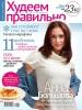 """Журнал """"Худеем правильно"""""""