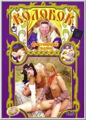 Порно актрисы колобок