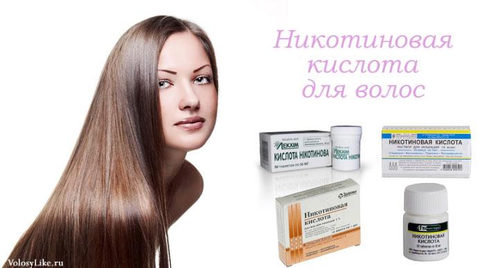 Никотиновая кислота для волос в ампулах отзывы