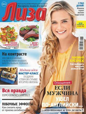 Журналы популярные читать бесплатно