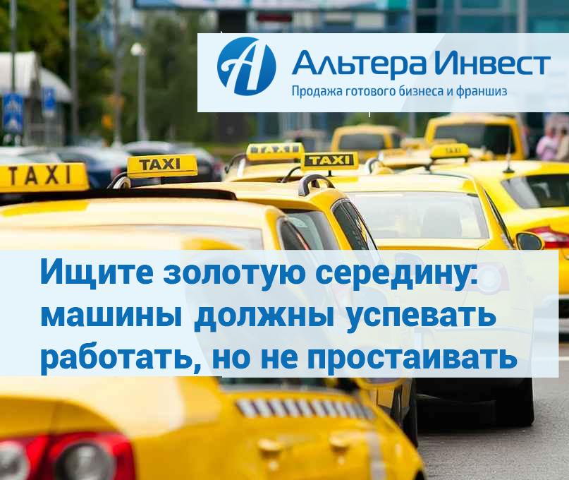 Малый бизнес такси
