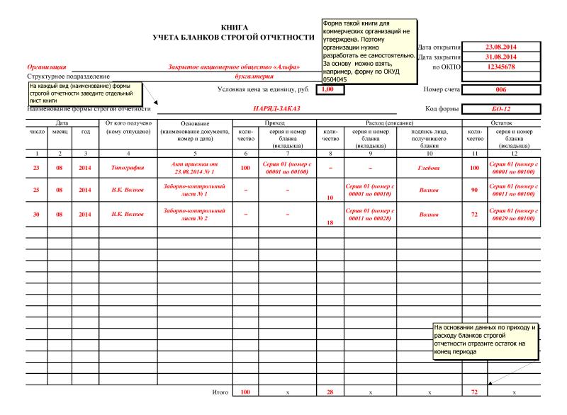 Книга учета бланков строгой отчетности образец заполнения