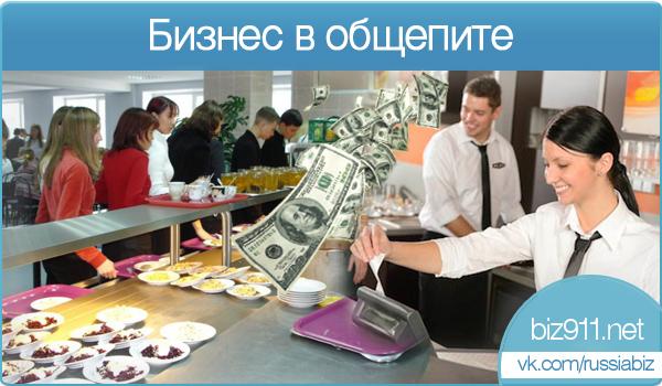 Общепит идеи бизнес