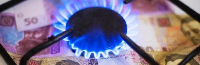 На Украине с 1 августа газ для населения будет по европейским ценам