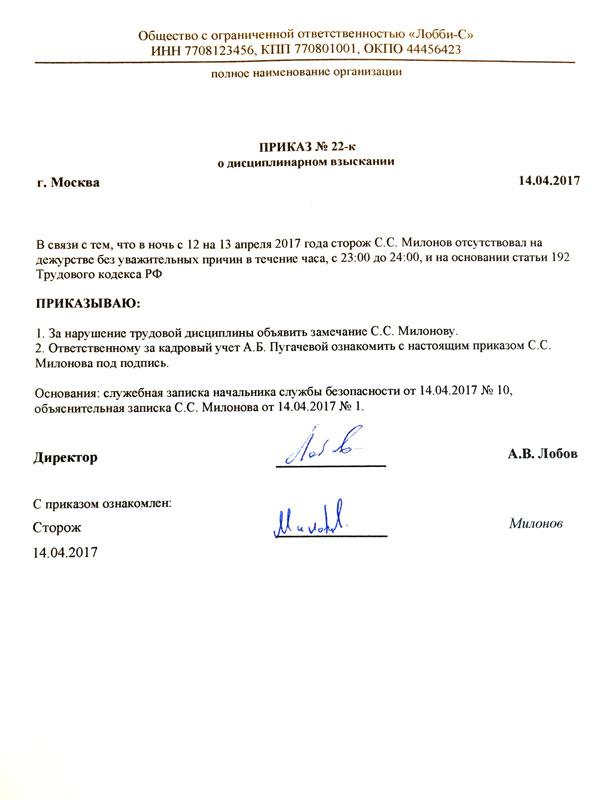 Наложение дисциплинарного взыскания на работника трудовой кодекс