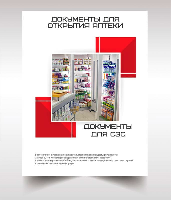 Пакет документов для открытия аптеки