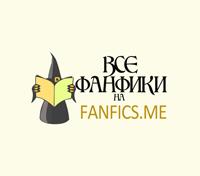 Кристиан грей фанфик