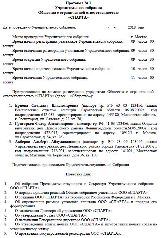 Протокол общего собрания о создании ооо