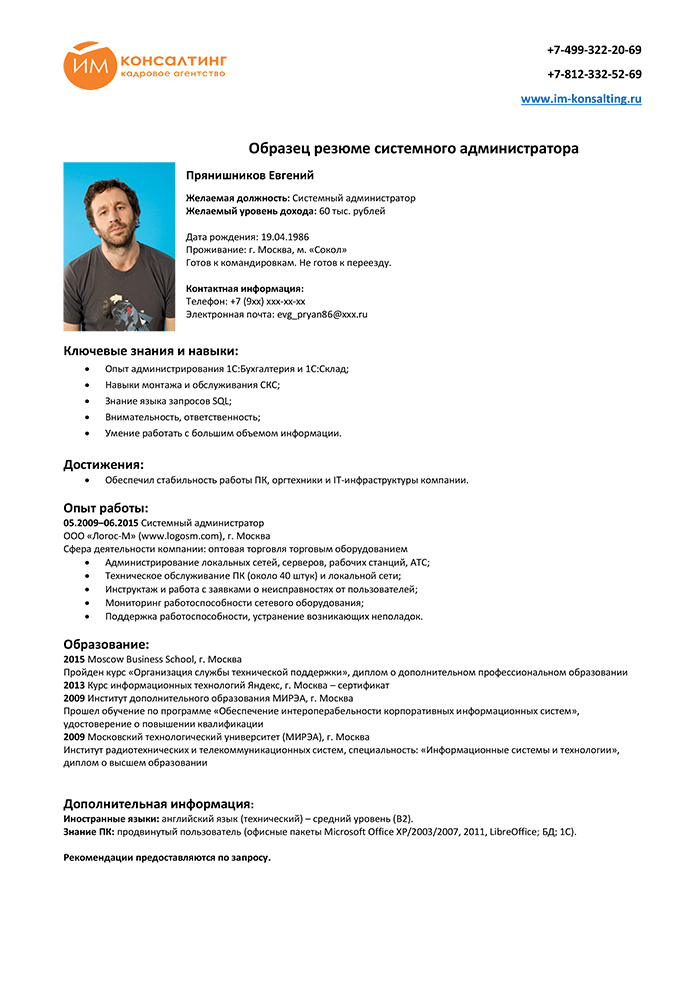 Ключевые навыки в резюме администратора