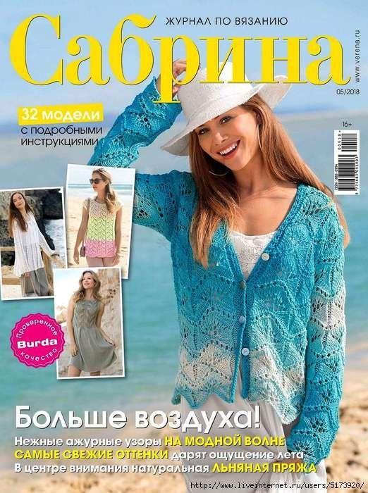 Популярный журнал о вязании