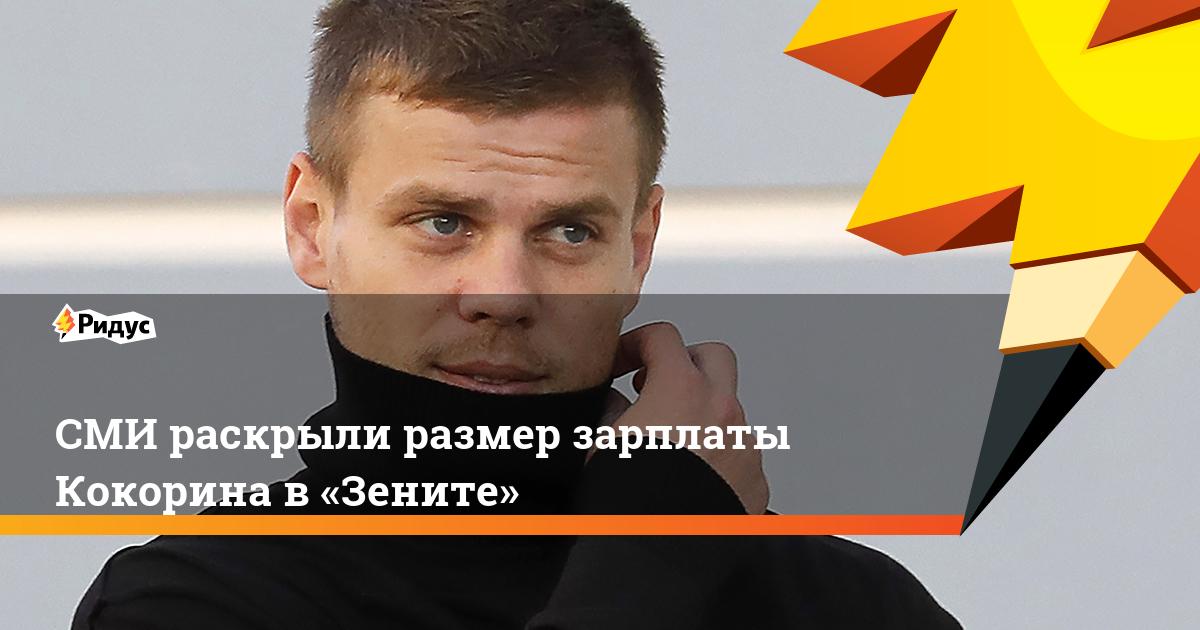 СМИ раскрыли размер зарплаты Кокорина в «Зените»