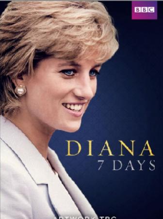 7 дней фильм о принцессе диане
