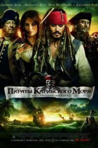 Пираты карибского моря часть 1 смотреть онлайн