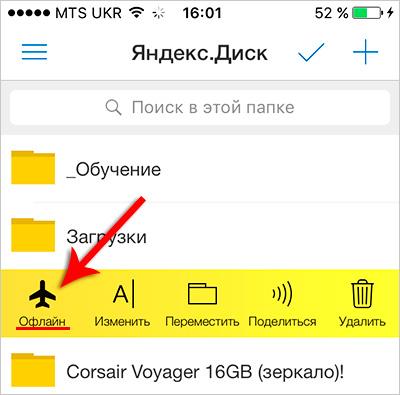Офлайн режим в Яндекс диск