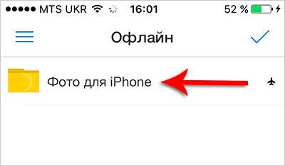 Папки скачанные в Яндекс диск