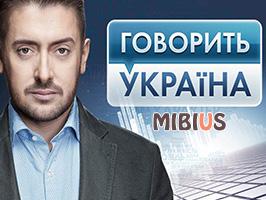 Что говорит украина
