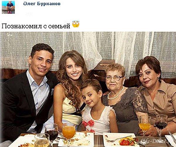 Настя киушкина выложила фото олега бурханова
