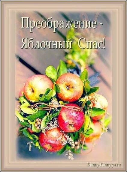 Праздник яблочный спас открытки