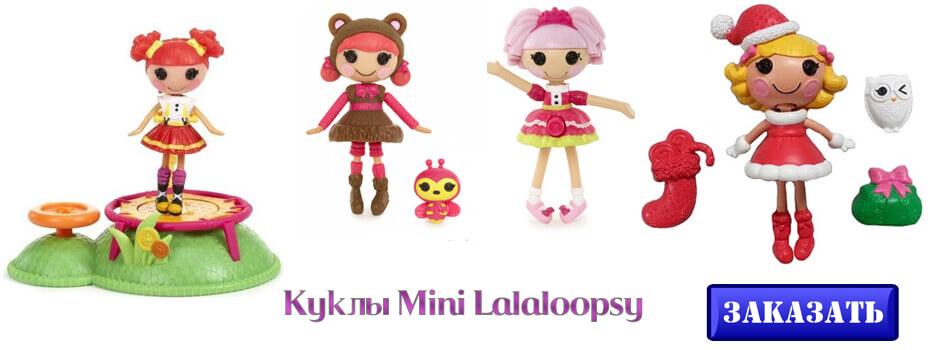 Mini Lalaloopsy