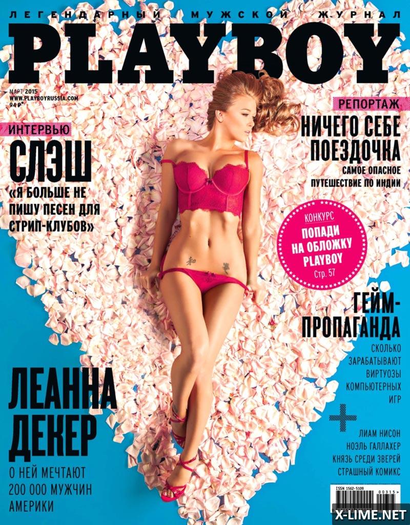 Знаменитости фото из журналов плейбой