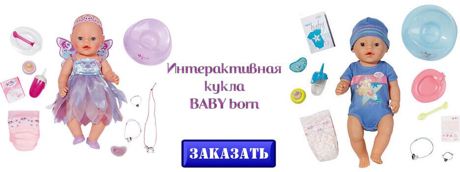 Интерактивная кукла BABY born 2