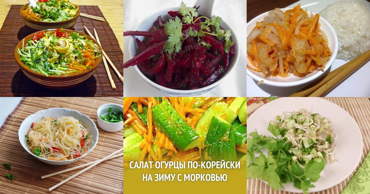 Салат по карельски
