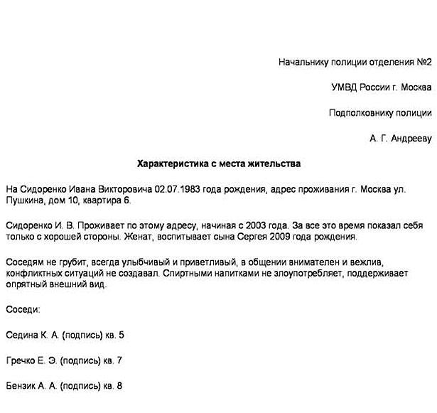 primer-harakteristiki-dlja-predostavlenija-v-otdelenie-policii