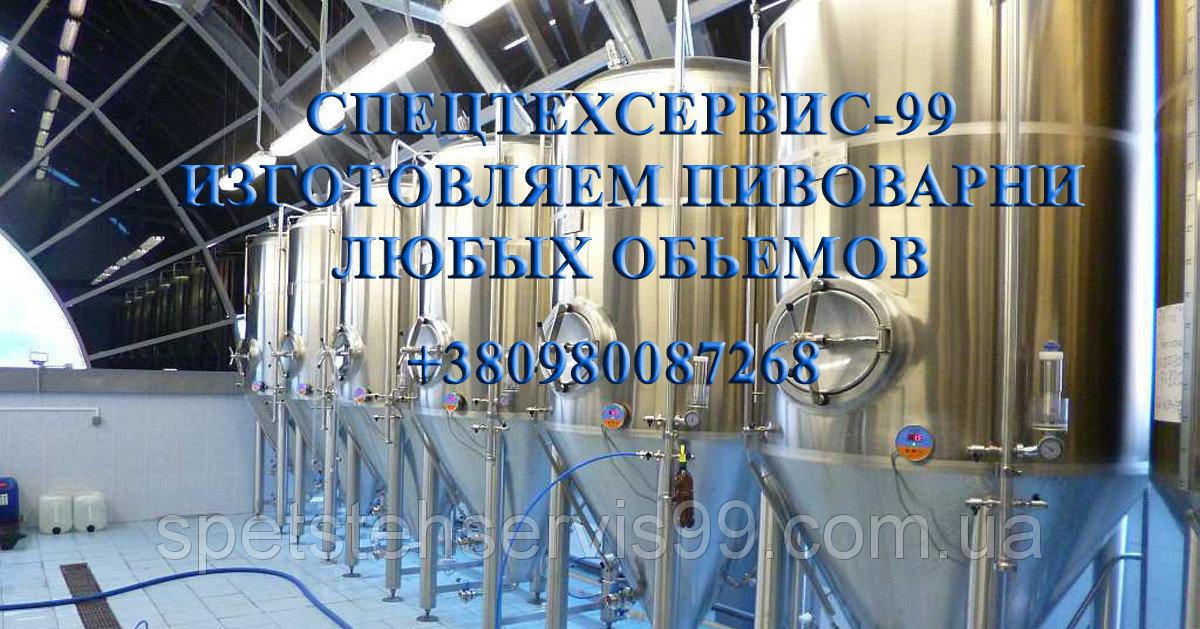 Мини пивоварни производители