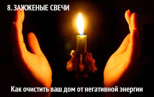 как очистить дом от негатива и поставить защиту: свечи
